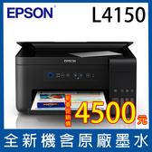 【新春促銷價】EPSON L4150 Wi-Fi 三合一連續供墨高速Wi-Fi複合機
