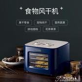 食品烘乾機 220V干果機水果烘干機家用食品風干機小型寵物零食蔬果干機 快速出貨YYS