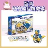 智高科技積木-智控編程機械球#7452 GIGO 科學玩具(購潮8)