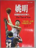 【書寶二手書T2/傳記_KIV】姚明:美國最有名的華人_枝椏, OliverChin