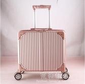 行李箱-密碼箱小型輕便小號拉桿箱ins網紅行李箱女18寸橫款男旅行箱登機 完美YXS