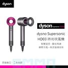 全新 下殺 戴森 Dyson Supersonic HD01 時尚吹風機 入門推薦 智慧數位馬達 輕巧強勁 磁力配件組