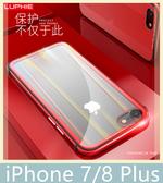 iPhone 7/8 Plus (5.5吋) 框盾系列 TPU+金屬邊框 玻璃質感 透明背板殼 鏡頭加高保護 手機邊框 手機殼