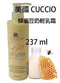 «CUCCIO» Naturale Skin Care 蜂蜜豆奶高效保濕輕乳霜 237ml