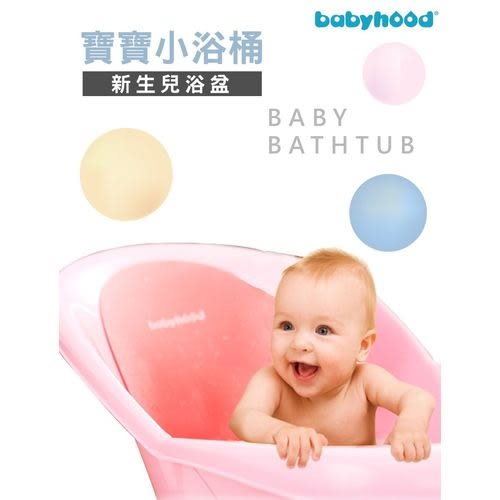 Babyhood 世紀寶貝 朵唯嬰兒浴桶/初生兒寶寶浴桶/浴盆/澡盆(果粉/天藍)[衛立兒生活館]