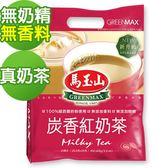 【馬玉山】炭香紅奶茶(14入) ~ 任選3包 現折150元~新品上市