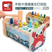 木質10孔打地鼠玩具0嬰幼兒童1益智力2一3歲半男孩女孩子寶寶敲打 町目家