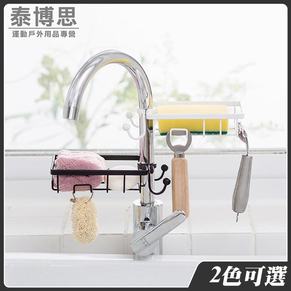 【泰博思】水槽 瀝水架 水龍頭置物架 不鏽鋼瀝水架 菜瓜布架 水槽架 【F0421】