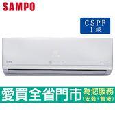 SAMPO聲寶5-7坪1級AU/AM-PC36DC1變頻冷暖空調_含配送到府+標準安裝【愛買】
