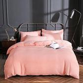 網紅床單少女心簡約現代粉色素面公主粉學生宿舍枕套被套單件 【萬聖節八五折鉅惠】