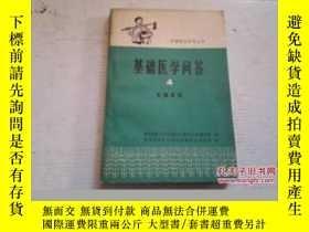 二手書博民逛書店《基礎醫學問答罕見4 生殖系統》赤腳醫生參考叢書 1976年4月