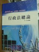 【書寶二手書T2/進修考試_QHM】行政法總論_林清