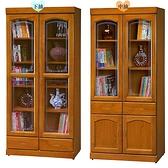 【水晶晶家具/傢俱首選】CX1466-4 齊伯霖2.8*6呎樟木色半實木下抽書櫃~~雙款可選