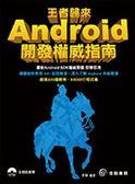 (二手書)王者歸來:Android 開發權威指南