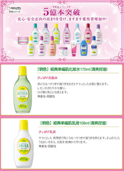 【明色】經典幸福肌乳液158ml(溫和保濕-敏感肌用)