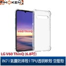 【默肯國際】IN7 LG V60 ThinQ (6.8吋) 氣囊防摔 透明TPU空壓殼 軟殼 手機保護殼