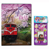 阿里山情歌CD (送-阿里山紀念鑰匙圈)