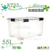 【九元  】聯府KT55 Fine 防潮整理箱55L 附輪防潮箱密封箱滑輪整理箱 製