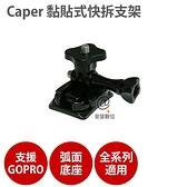 Caper 全系列專用【黏貼式快拆支架】適用 Caper S2+ S3+ GOPRO 快拆架