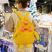 書包女韓版高中大學生校園玻尿酸鴨子初中可愛卡通丑萌後背包背包 米娜小鋪