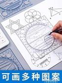 多功能尺子快速畫圓幾何圖形尺繪圖測量手抄報手賬設計畫圖模板神器 黛尼時尚精品