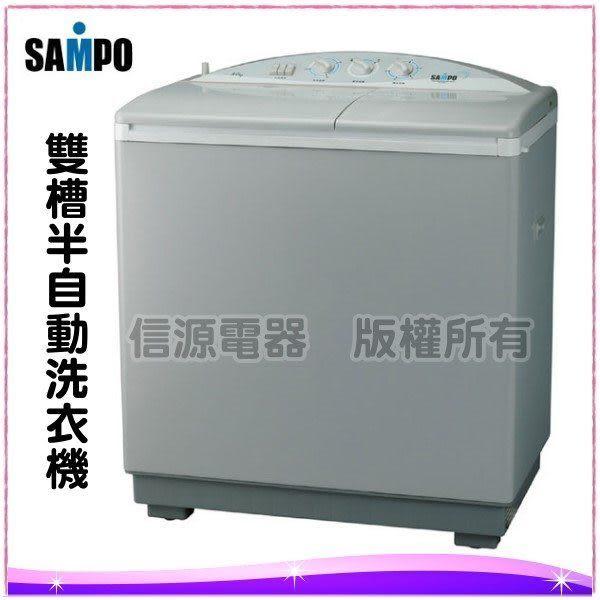 【信源】9公斤~【聲寶雙槽半自動洗衣機】《ES-900T/ES900T》*線上刷卡*免運費*