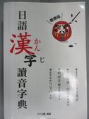 【書寶二手書T9/字典_LEA】攜帶版日語漢字讀音字典原價_340_DT企劃