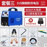 電焊機 世紀瑞凌315 400 250雙電壓220v 380v兩用全自動家用工業級電焊機 ATF 智聯世界