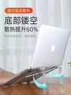 筆記本電腦支架增高散熱器底座便攜式鋁合金手提升降托架 【扣子小鋪】YJT