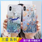 夏日海洋 三星 Note10 Note10+ Note9 Note8 流沙手機殼 卡通手機套 鯨魚 珊瑚 保護殼保護套 全包邊軟殼