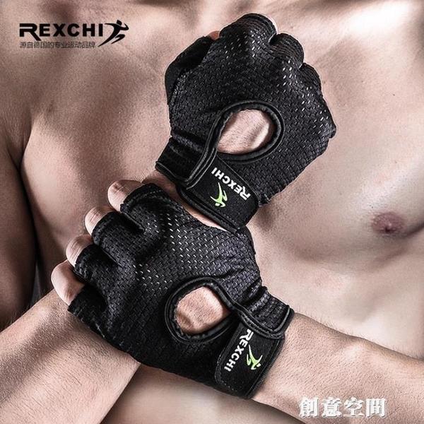 男士健身手套半指舉重運動護手女耐磨防滑加壓騎行鍛煉防起繭單杠 創意新品