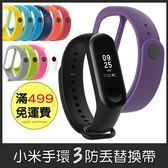 GS.Shop 小米手環3 替換帶  防丟設計 腕帶 炫彩 彩色錶帶 副廠價格 原廠品質 小米手環 3代 腕帶