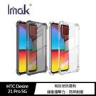 【愛瘋潮】Imak HTC Desire 21 Pro 5G 全包防摔套(氣囊) 軟殼 防撞殼 手機殼 防摔殼