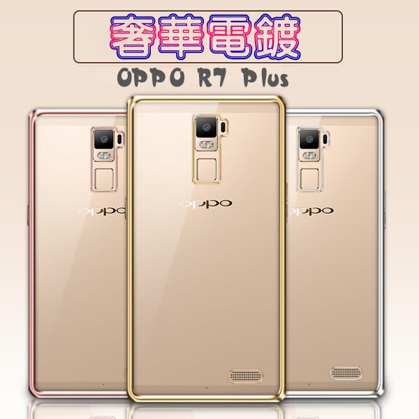 【超強韌】歐珀 OPPO R7 Plus/R7+ 電鍍TPU軟套/輕薄保護殼/防護殼手機背蓋/手機殼/外殼/防摔透明殼