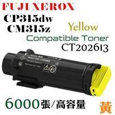 Fuji Xerox CT202613 高容量 黃色相容碳粉匣 【適用】DocuPrint CP315dw/CM315z  /另有CT202610/CT202611/CT202612