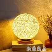 溫馨浪漫LED小夜燈創意喂奶調情趣小檯燈簡約現代床頭燈臥室宿舍 『米菲良品』