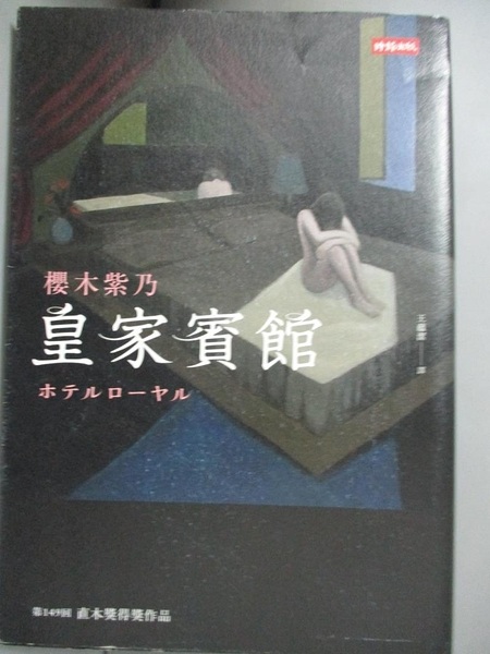 【書寶二手書T5/翻譯小說_FRI】皇家賓館_櫻木紫乃