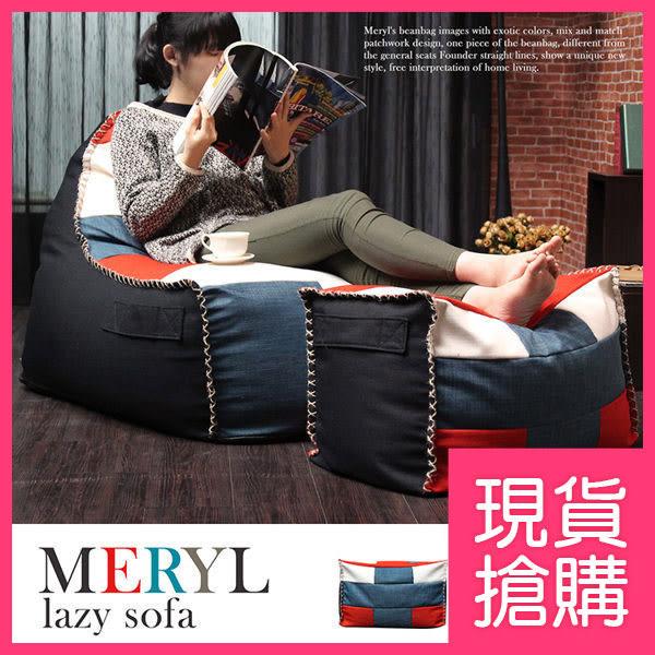 懶骨頭 懶人沙發 MERYL梅莉拼布風。懶人沙發+凳/懶骨頭 / H&D東稻家居