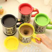 自動攪拌杯 咖啡牛奶飲料電動杯創意懶人泡咖啡杯馬克杯 全館免運