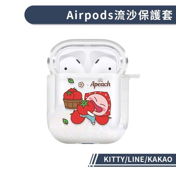 AirPods 1-2代 卡通流沙造型保護套 KITTY LINE 熊大 兔兔 莎莉 保護殼