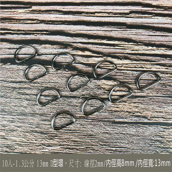 10入-【1.3公分 13mm D型環 D環 D形環】皮雕 皮革 拼布 手創 手工書 DIY