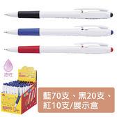 【利百代】LB-1001咔啦細緻自動原子筆0.48(藍70支,黑20支,紅10支/展示盒)