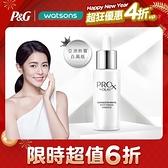 ProX 亮潔皙顏透白精華40ml(ProX淡斑小白瓶)