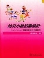 二手書博民逛書店《幼兒小組活動設計 : High/Scope實驗課程中的實例》 R2Y ISBN:9577022561