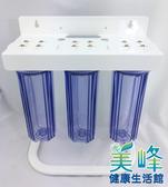 烤漆腳架三道式淨水器,水族/飲水機/淨水器前置過濾三胞胎,不含濾心配件(4分),1030元1組