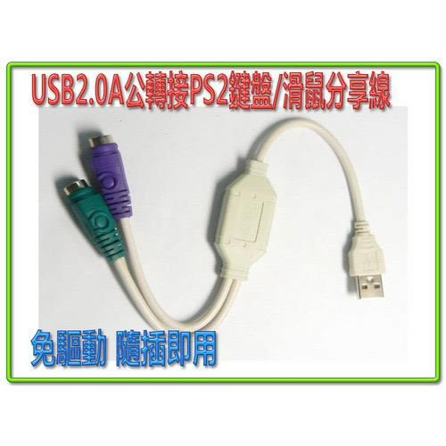 i-wiz USB2.0A公轉接PS2鍵盤+滑鼠分享線
