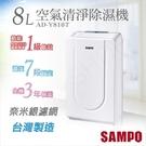 【聲寶SAMPO】8公升空氣清淨除濕機 AD-Y816T-超下殺