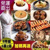 預購-快樂大廚 團圓開運饗宴年菜8件組(贈金門高梁紅燒牛肉爐)【免運直出】