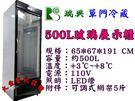 瑞興單門500L玻璃展示冰箱/冷藏展示櫃...