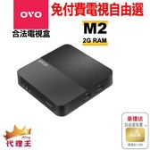 合法電視盒 OVO 4K 電視盒 M2 四季電視隨意看 高畫質-贈滑鼠+飛鼠